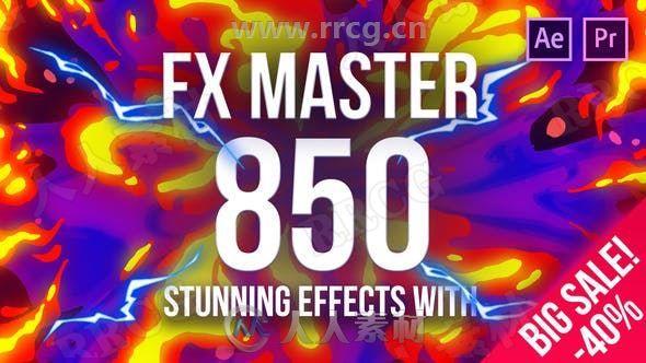 850组卡通风格特效包装动画PR与AE模板合集