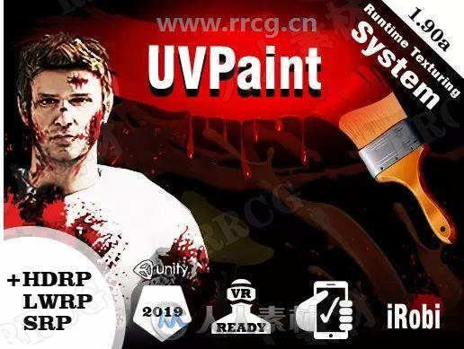 UVPaint纹理贴花工具Unity游戏素材资源