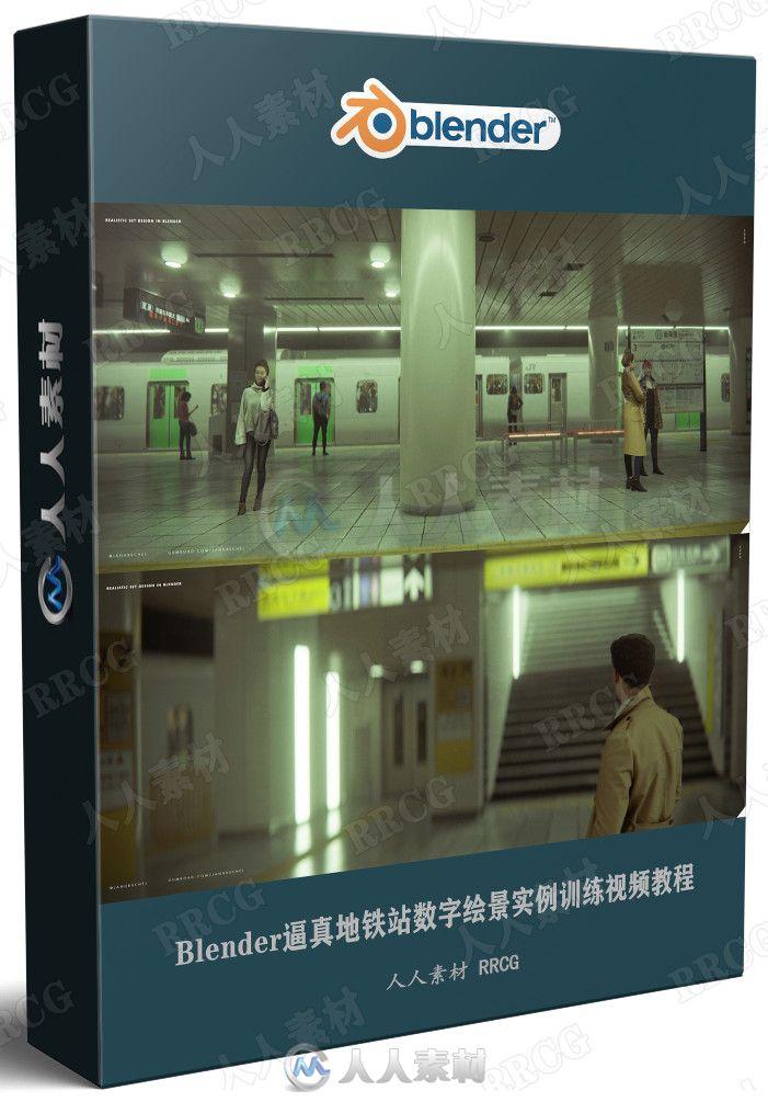 Blender逼真地铁站数字绘景实例训练视频教程