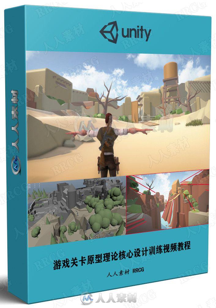 游戏关卡原型理论核心设计训练视频教程