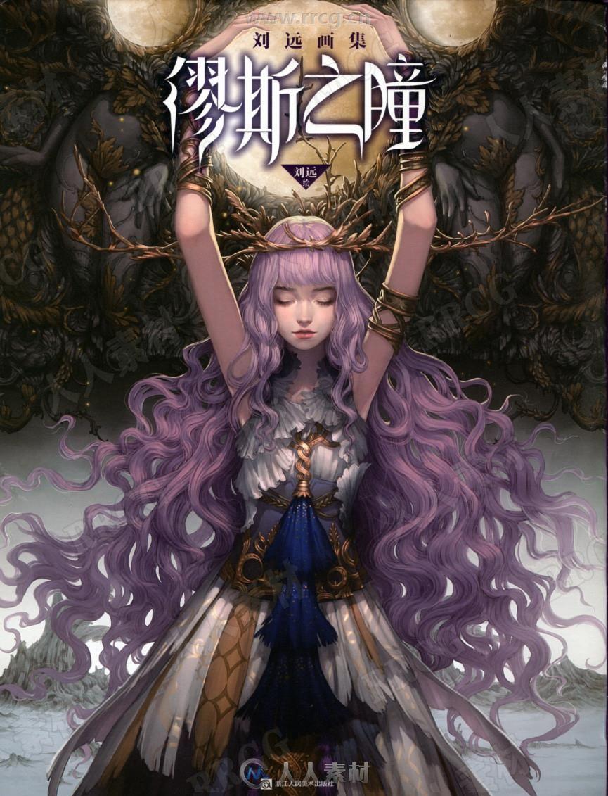 国内概念画师LANGE刘远画集《缪斯之瞳》作品集