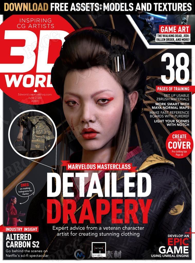 3D世界艺术杂志2020年6月刊