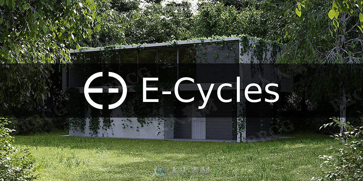 E-CYCLES 2020路径跟踪渲染Blender插件V2.90版