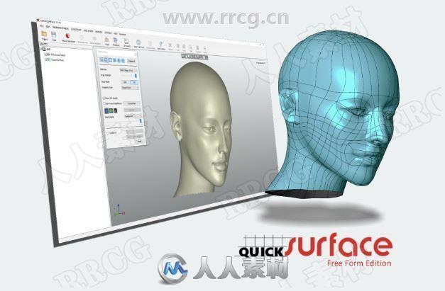 Quick Surface 3D扫描反向工程软件V2.0.33版