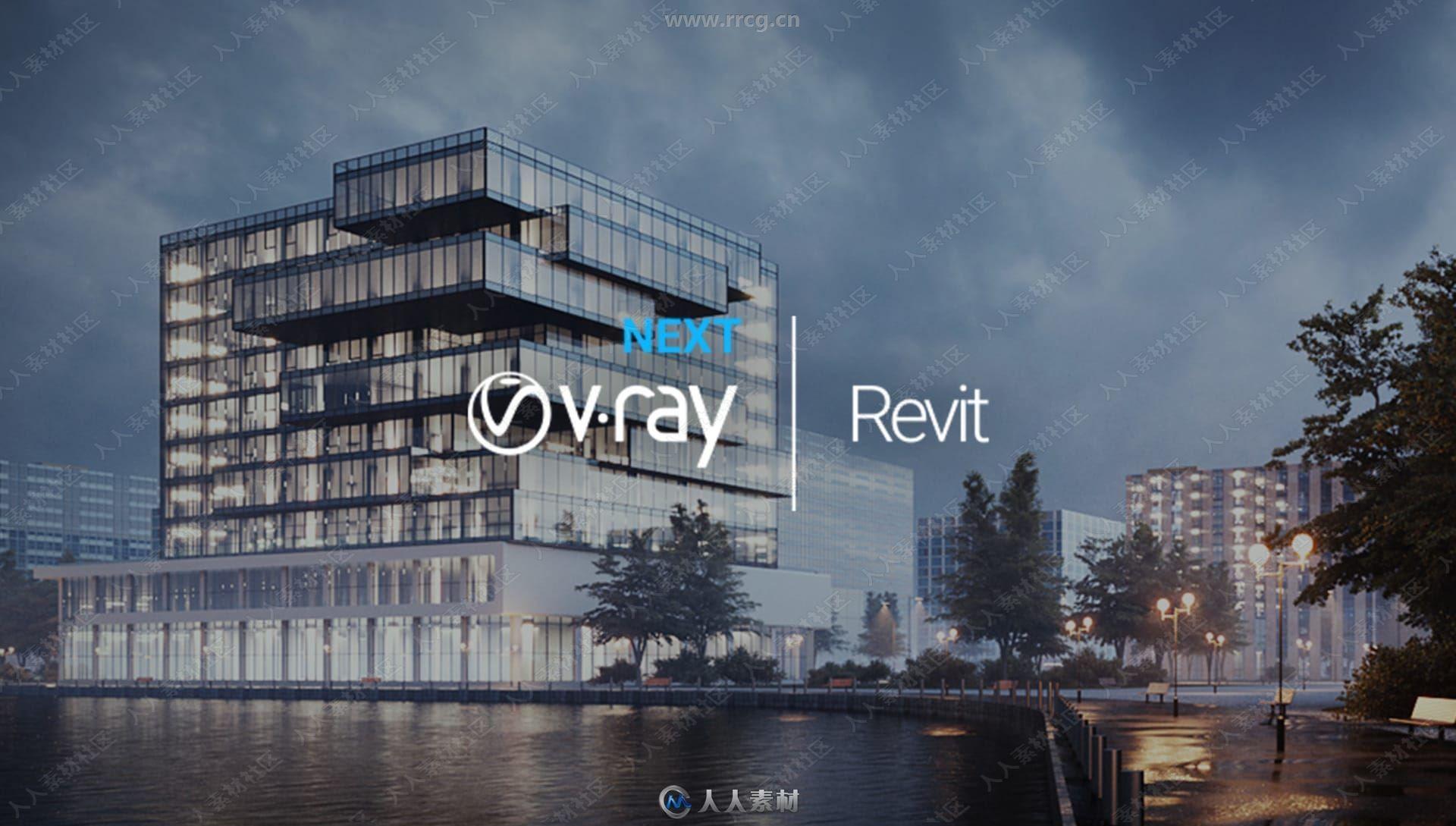 V-Ray Next渲染器Revit 2015-2021插件V4.10.01版