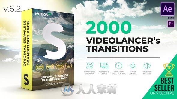 2000组超炫无缝转场特效动画AE模板合集V6.1版