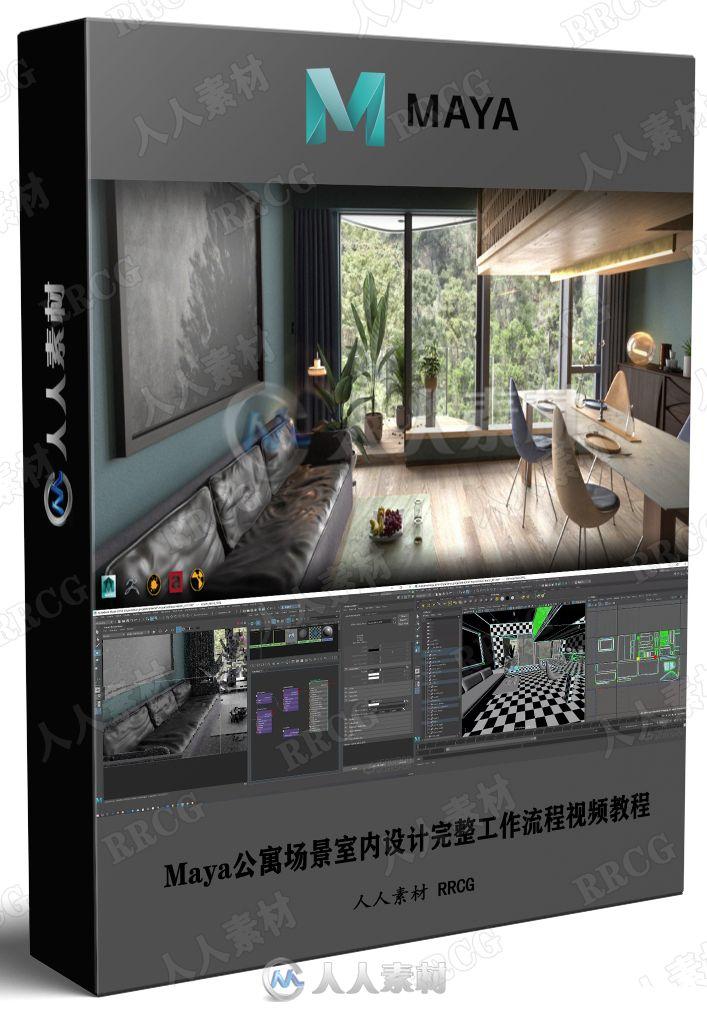Maya公寓场景室内设计完整工作流程视频教程