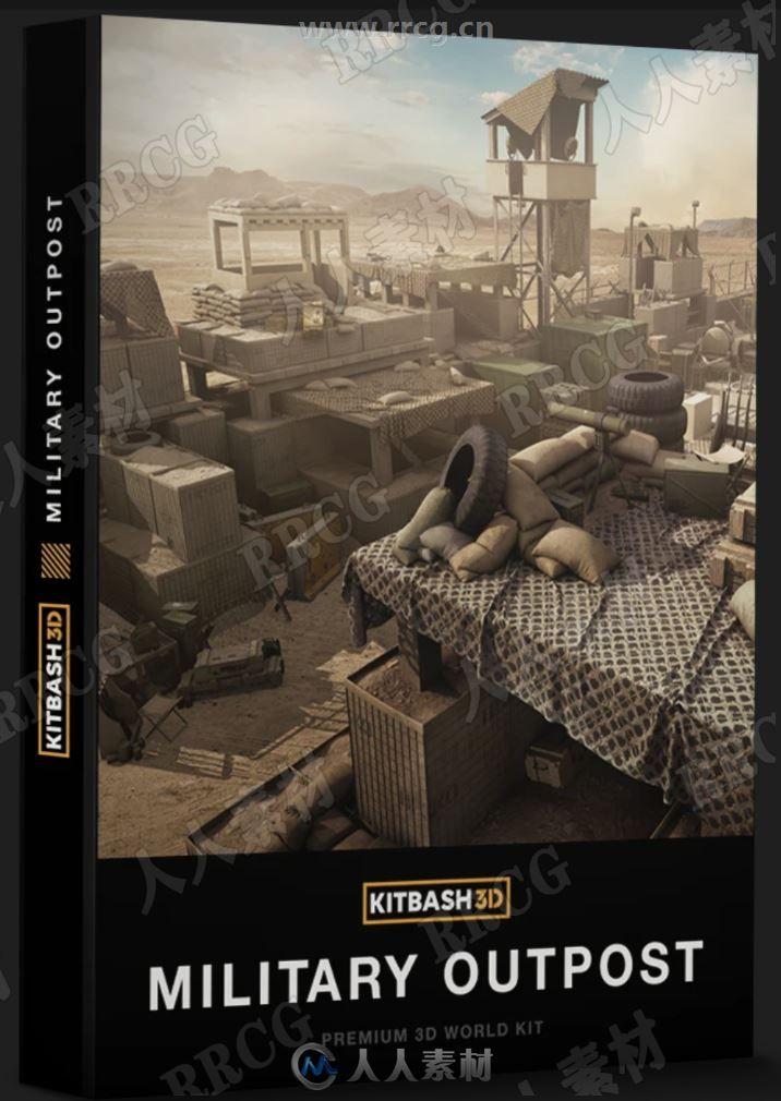 现代战争军事基地哨所营房掩体等相关3D模型合集