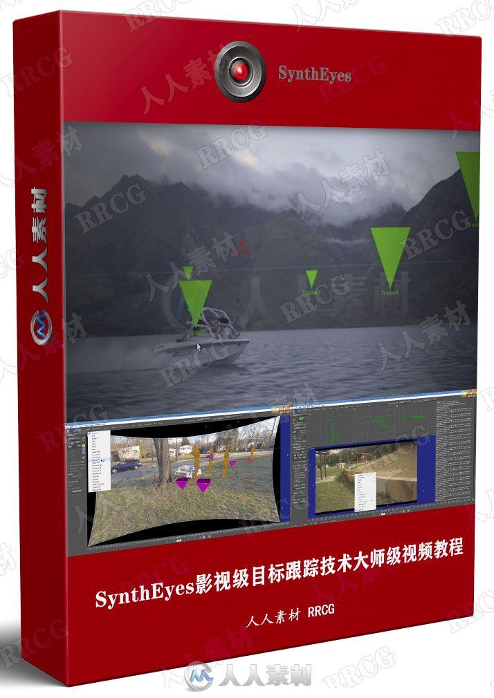 SynthEyes影视级目标跟踪技术大师级视频教程