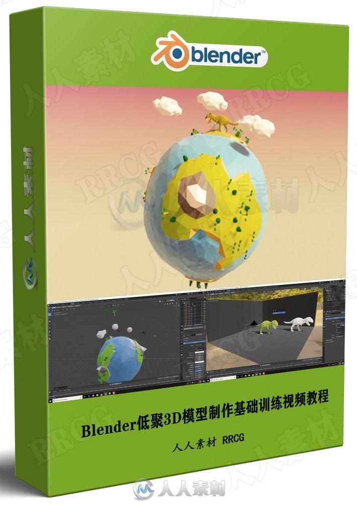 Blender低聚3D模型制作基础训练视频教程