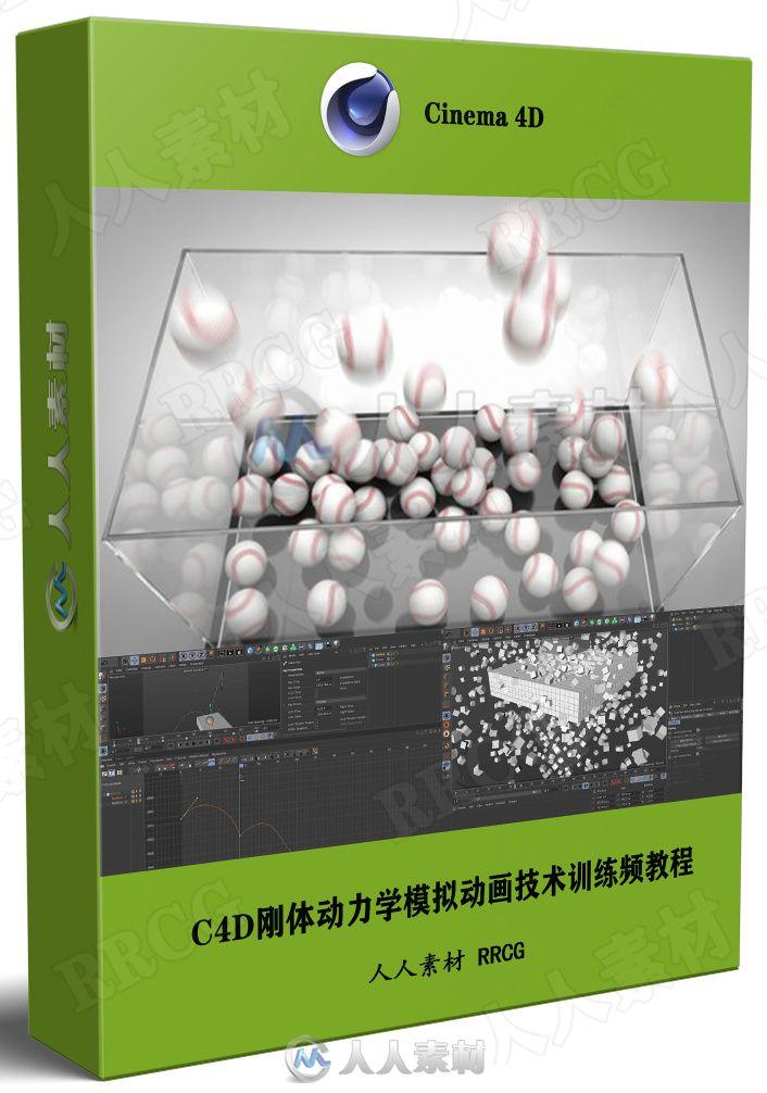 C4D刚体动力学模拟动画技术训练频教程