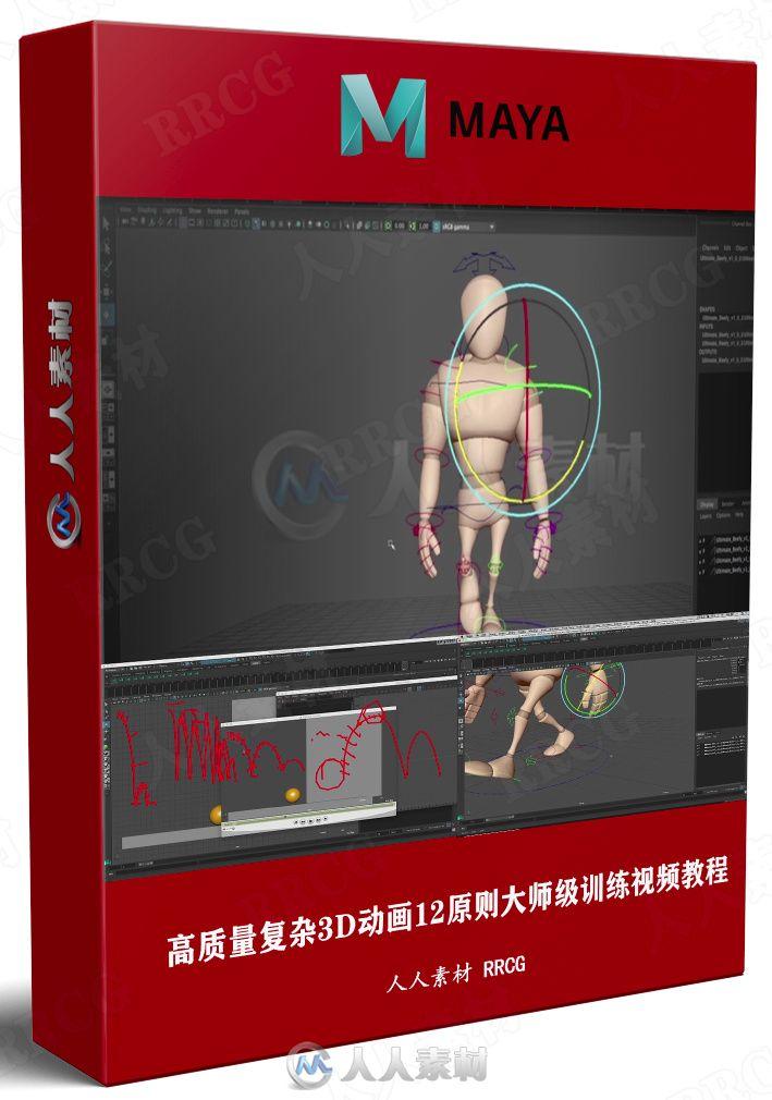 高质量复杂3D动画12原则大师级训练视频教程