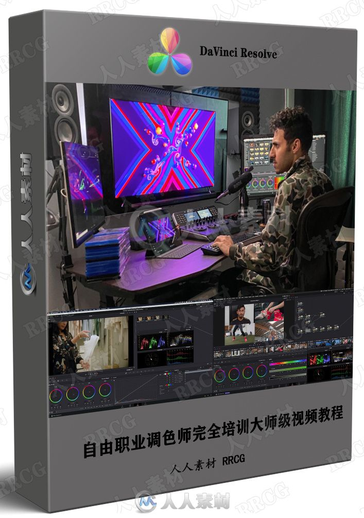 DaVinci Resolve自由职业调色师完全培训大师级视频教程