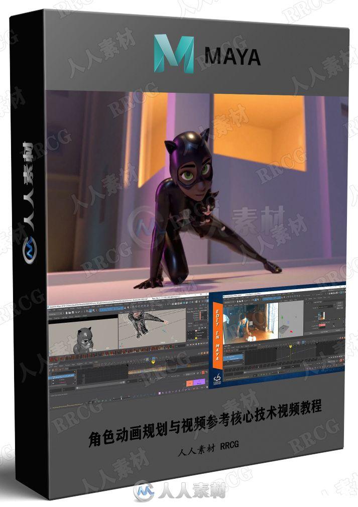 角色动画规划与视频参考核心技术视频教程