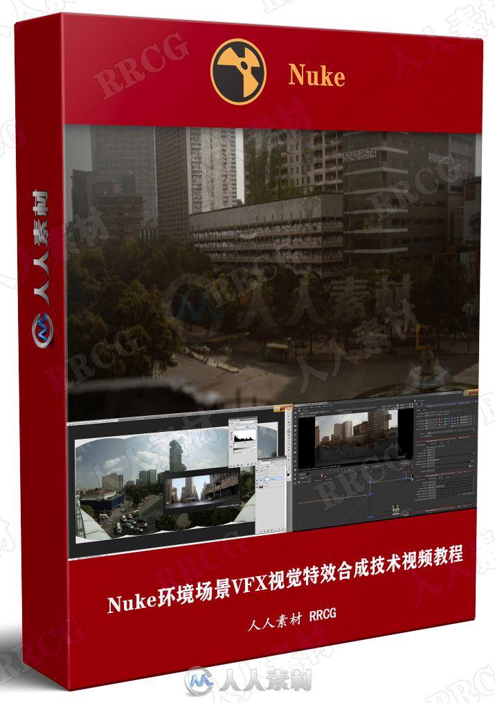 Nuke环境场景VFX视觉特效合成技术视频教程