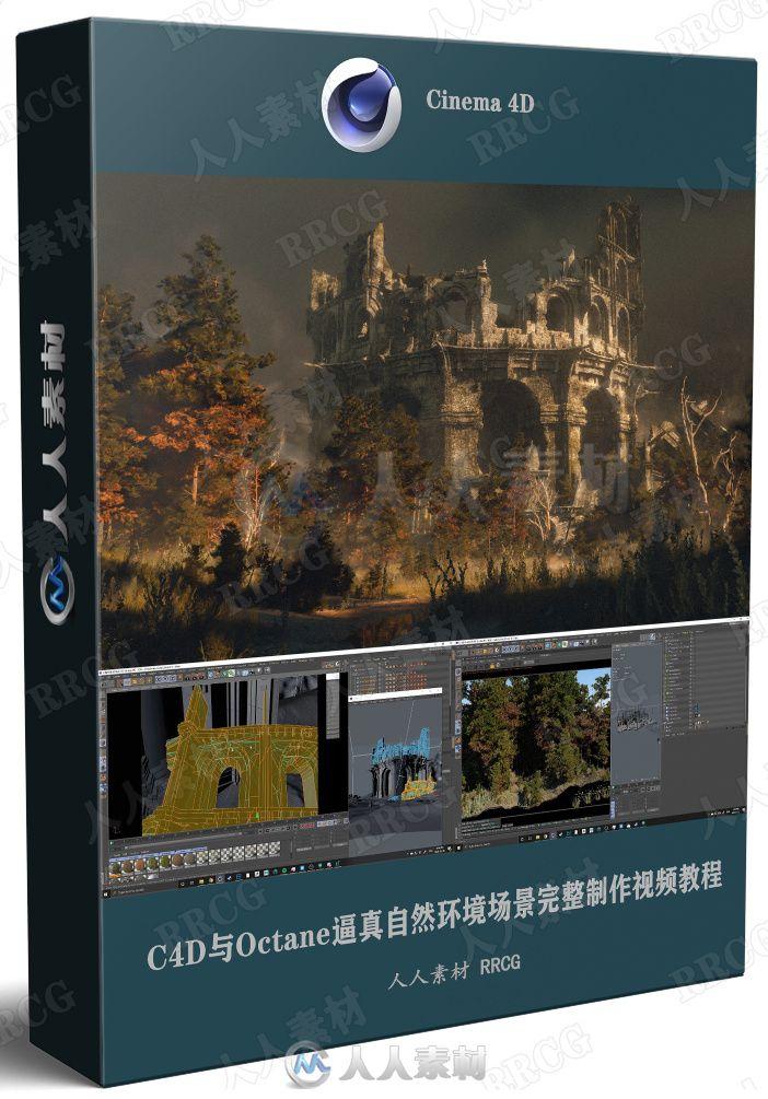 C4D与Octane逼真自然环境场景完整制作视频教程