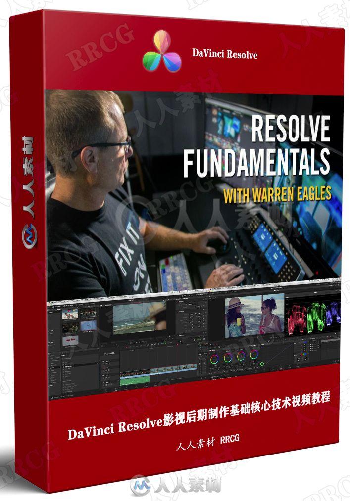 DaVinci Resolve影视后期制作基础核心技术大师级视频教程