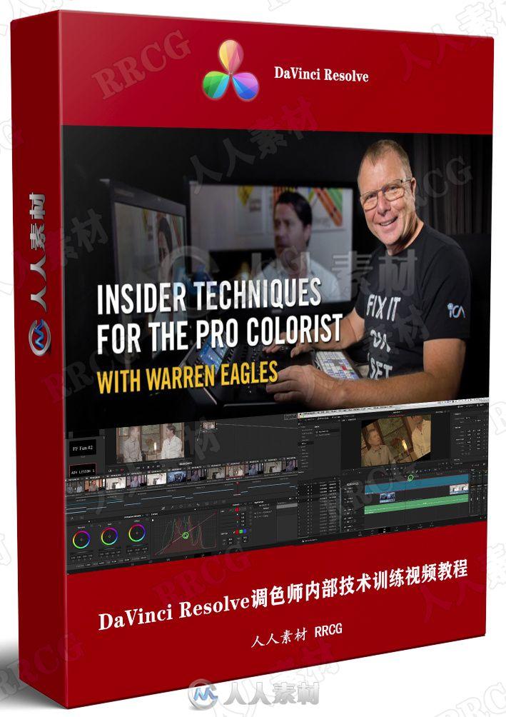 DaVinci Resolve调色师内部技术训练视频教程