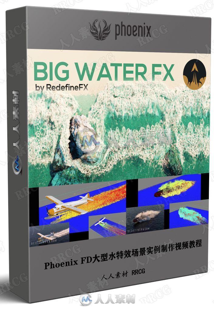 Phoenix FD大型水海水河流特效场景实例制作视频教程