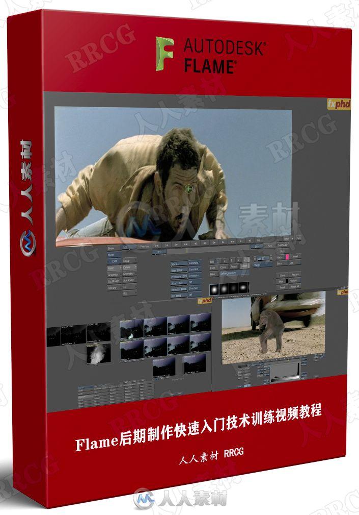 Flame后期制作快速入门技术训练视频教程