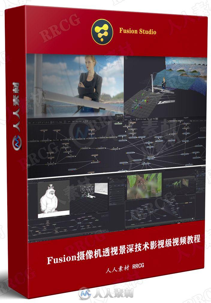 Fusion摄像机透视景深技术影视级视频教程