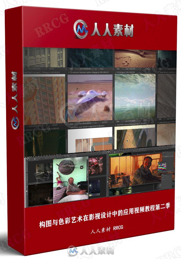 构图与色彩艺术在影视设计中的应用视频教程第二季