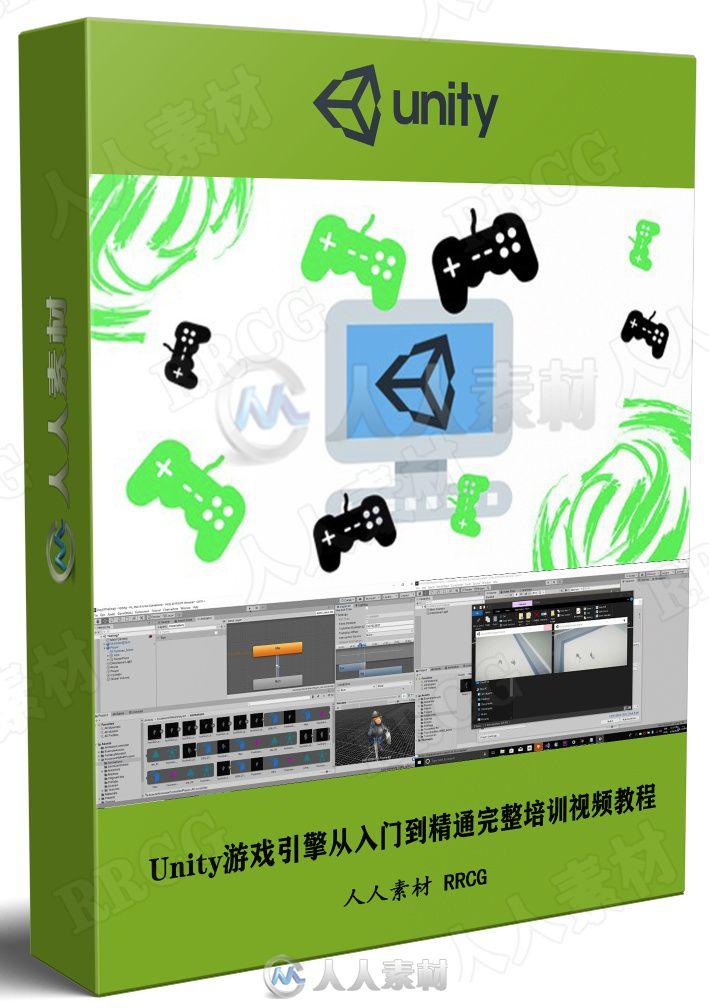Unity游戏引擎从入门到精通完整培训视频教程