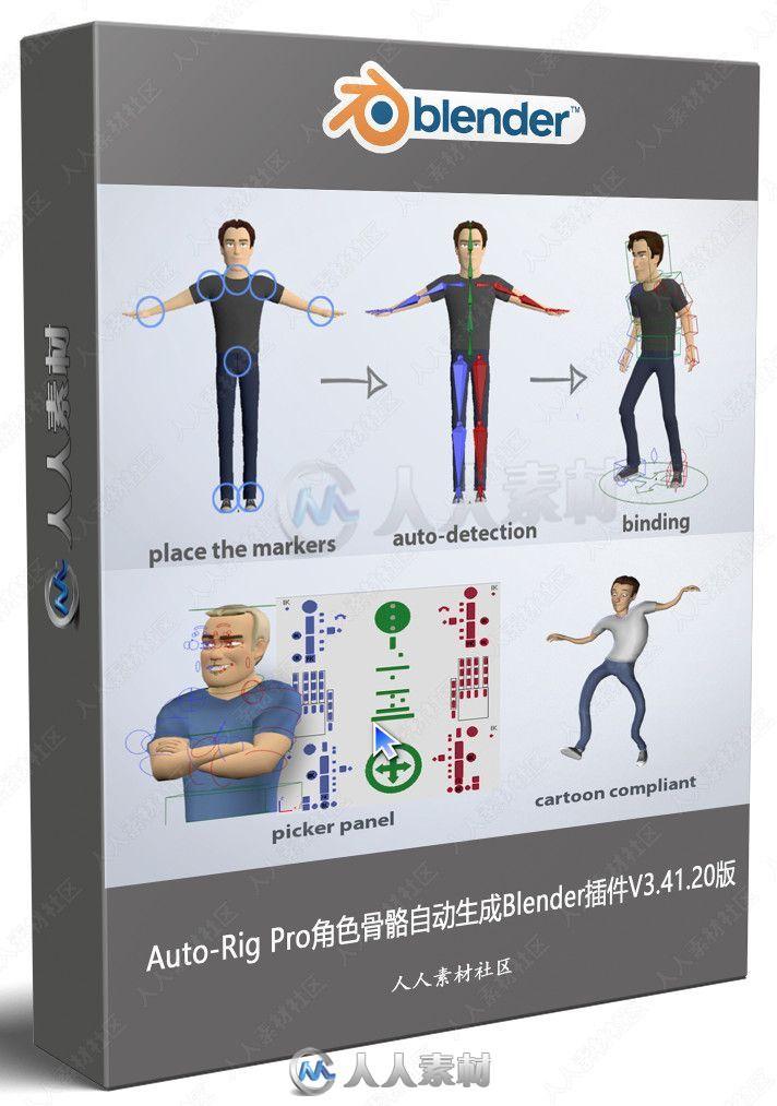 Auto-Rig Pro游戏角色骨骼自动化Blender插件V3.49.14版