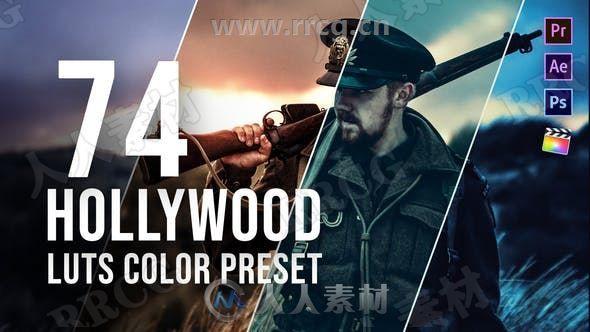 74种好莱坞电影色彩顶级动画预设AE模板