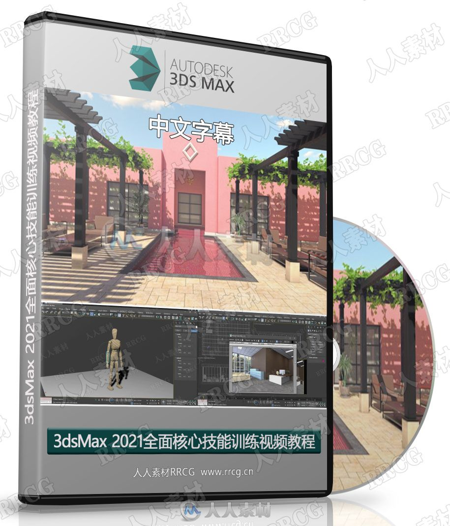 【中文字幕】3dsMax 2021全面核心技能训练视频教程