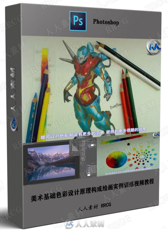美术基础色彩设计原理构成绘画实例训练视频教程