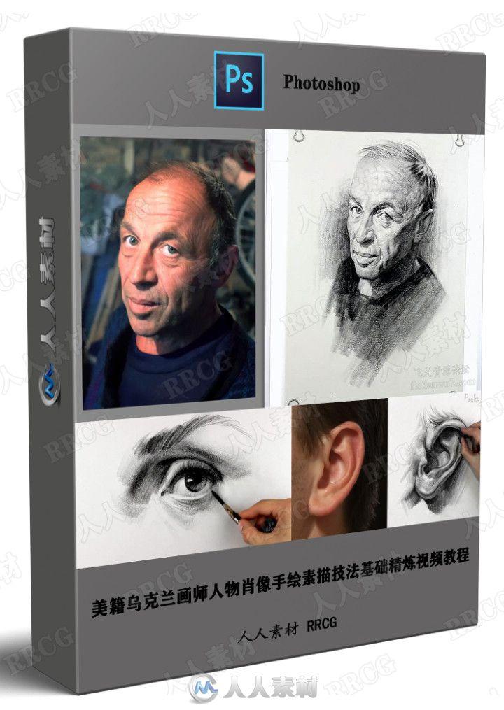 美籍乌克兰画师人物肖像手绘素描技法基础精炼视频教程