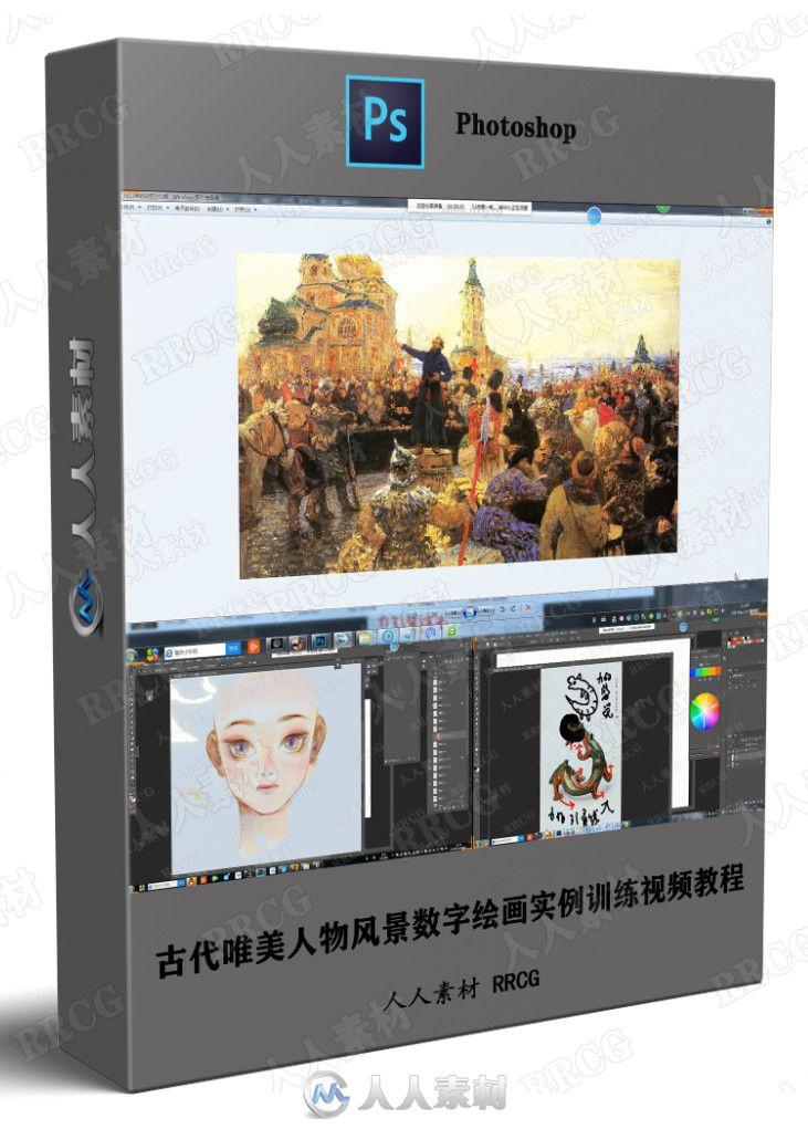 古代唯美人物风景数字绘画实例训练视频教程