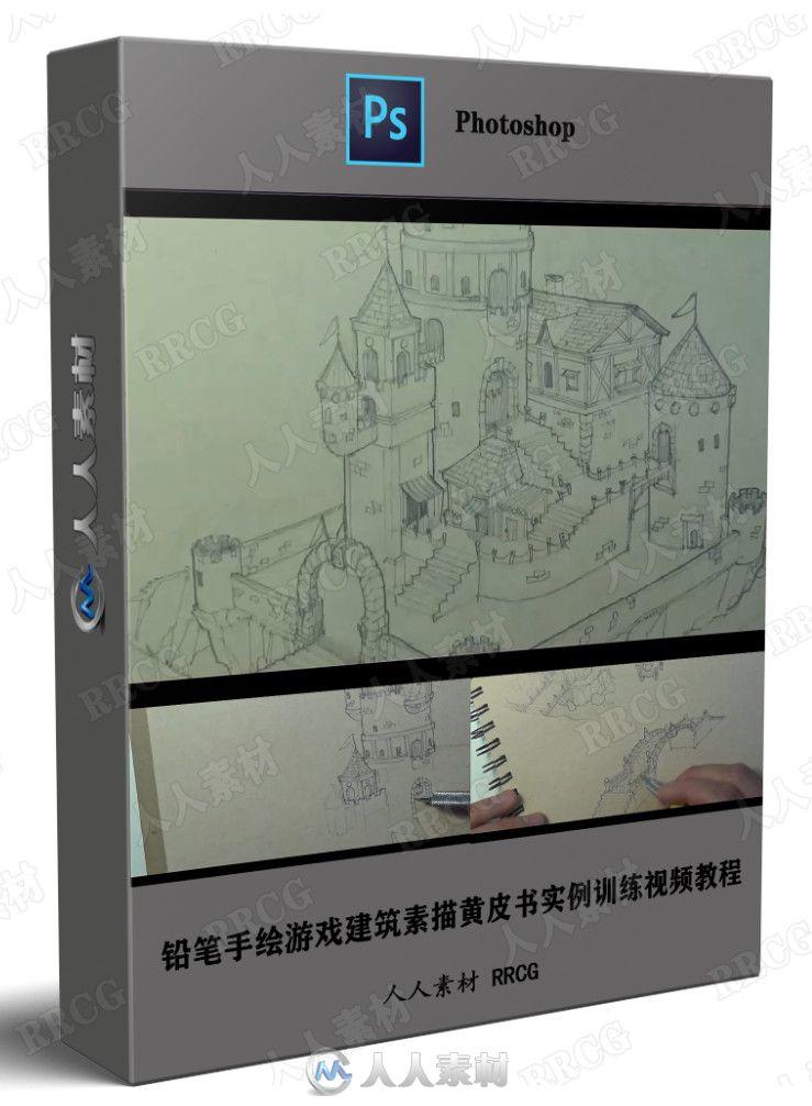 铅笔手绘游戏建筑素描黄皮书实例训练视频教程