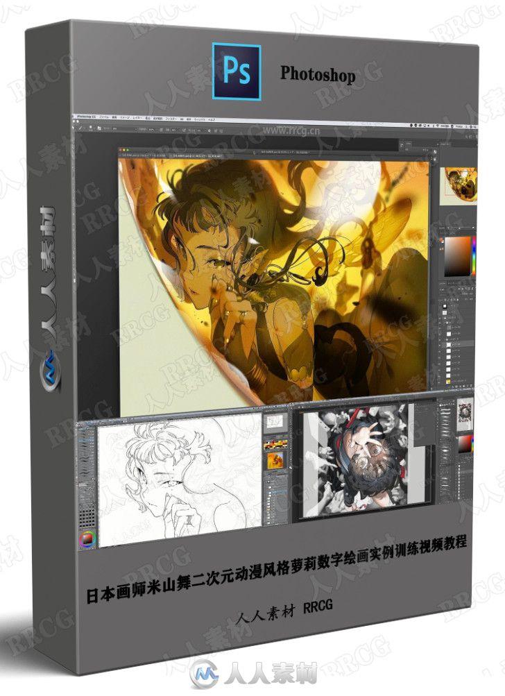 日本画师米山舞二次元动漫风格萝莉数字绘画实例训练视频教程