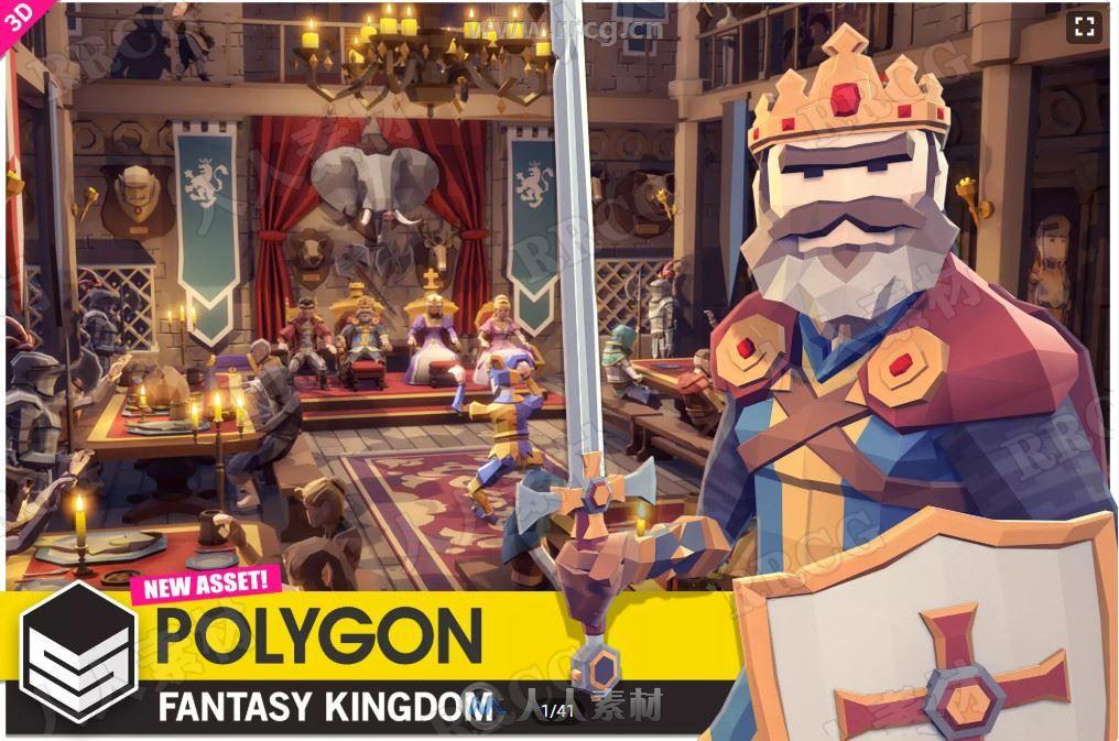 梦幻3D角色武器多边形风格王国Unity游戏素材资源