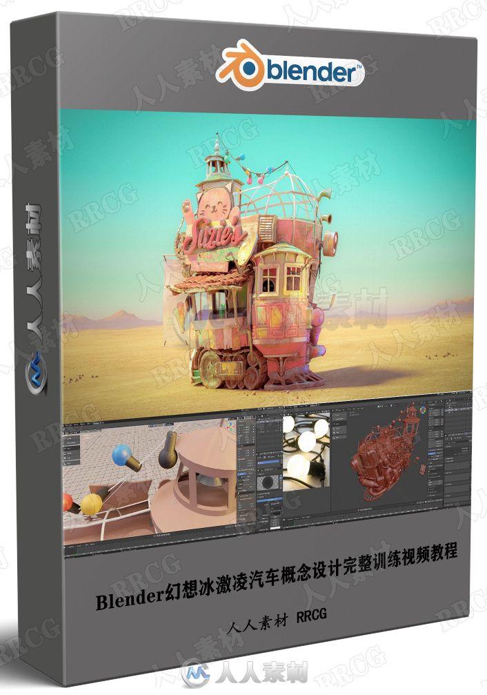 Blender幻想冰激凌汽车概念设计完整训练视频教程