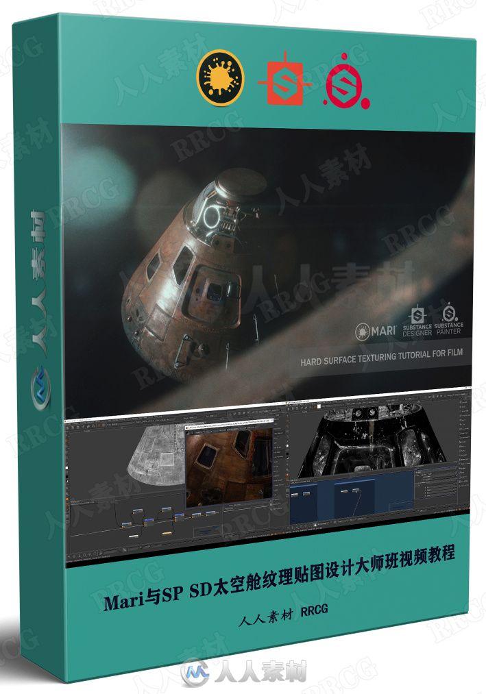 Mari与Substance Painter Designer太空舱纹理贴图设计大师班视频教程