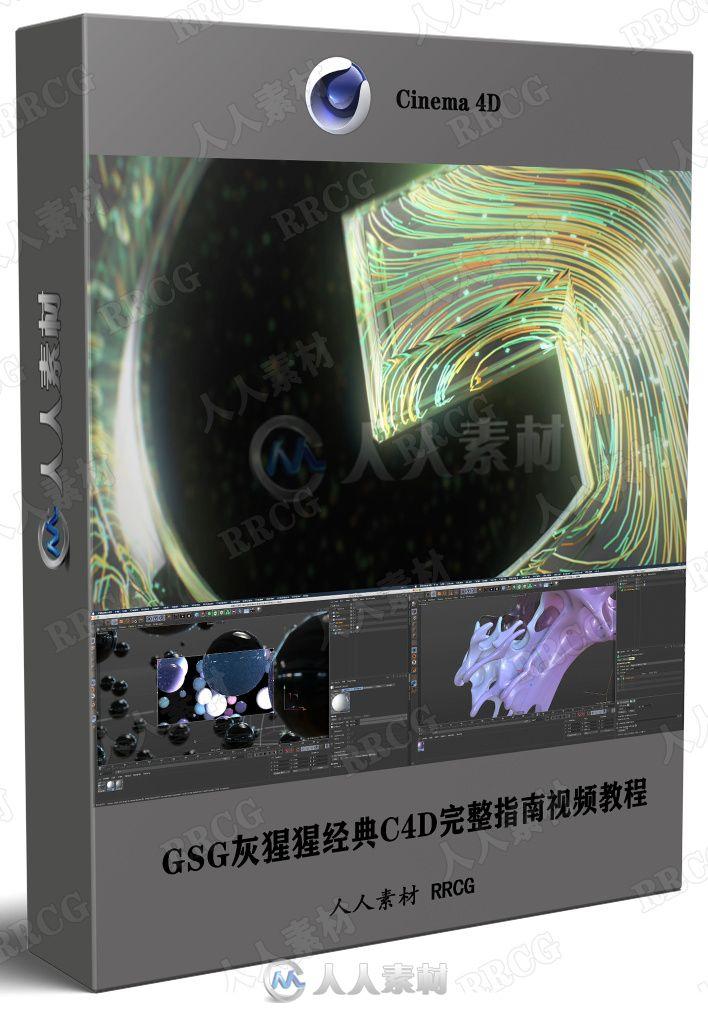 GSG灰猩猩经典C4D完整指南视频教程