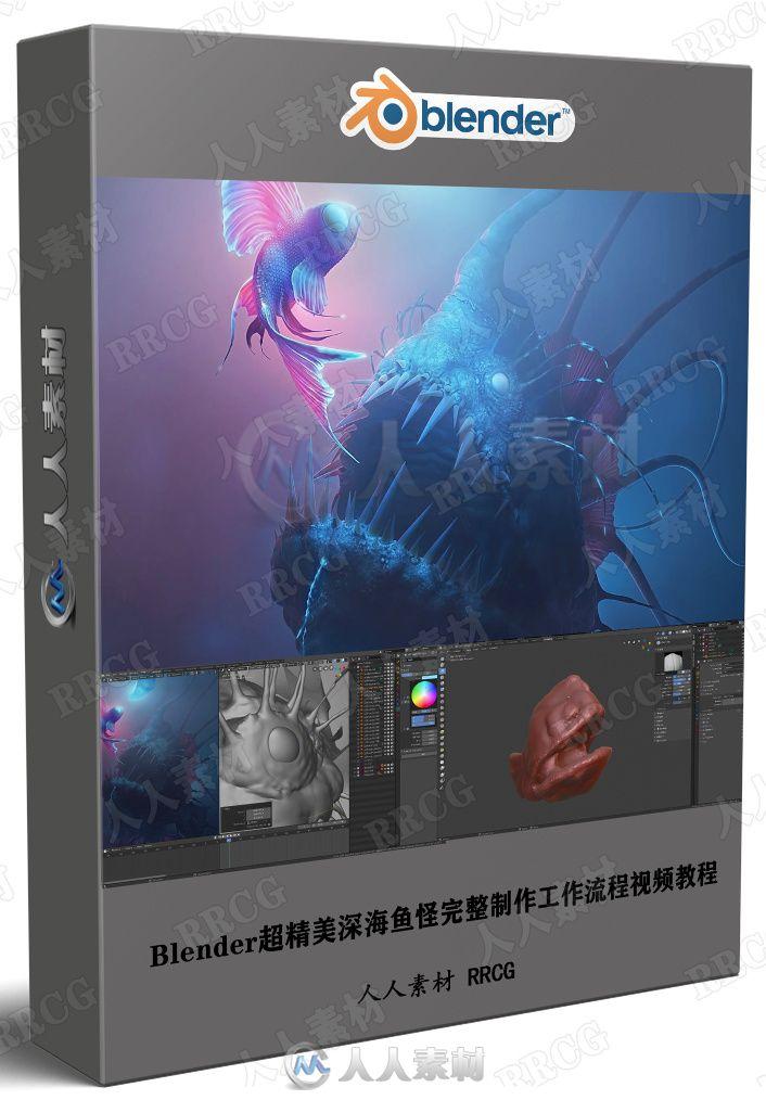 Blender超精美深海鱼怪完整制作工作流程视频教程