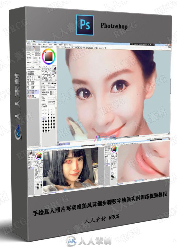 手绘真人照片写实唯美风详细步骤数字绘画实例训练视频教程