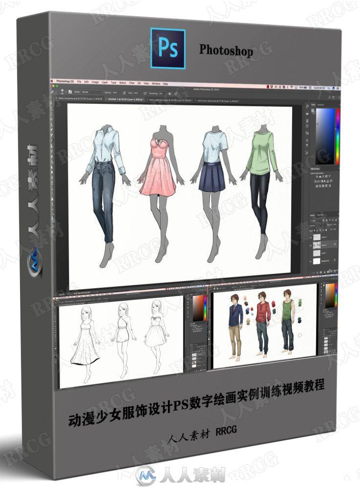 动漫少女服饰设计PS数字绘画实例训练视频教程