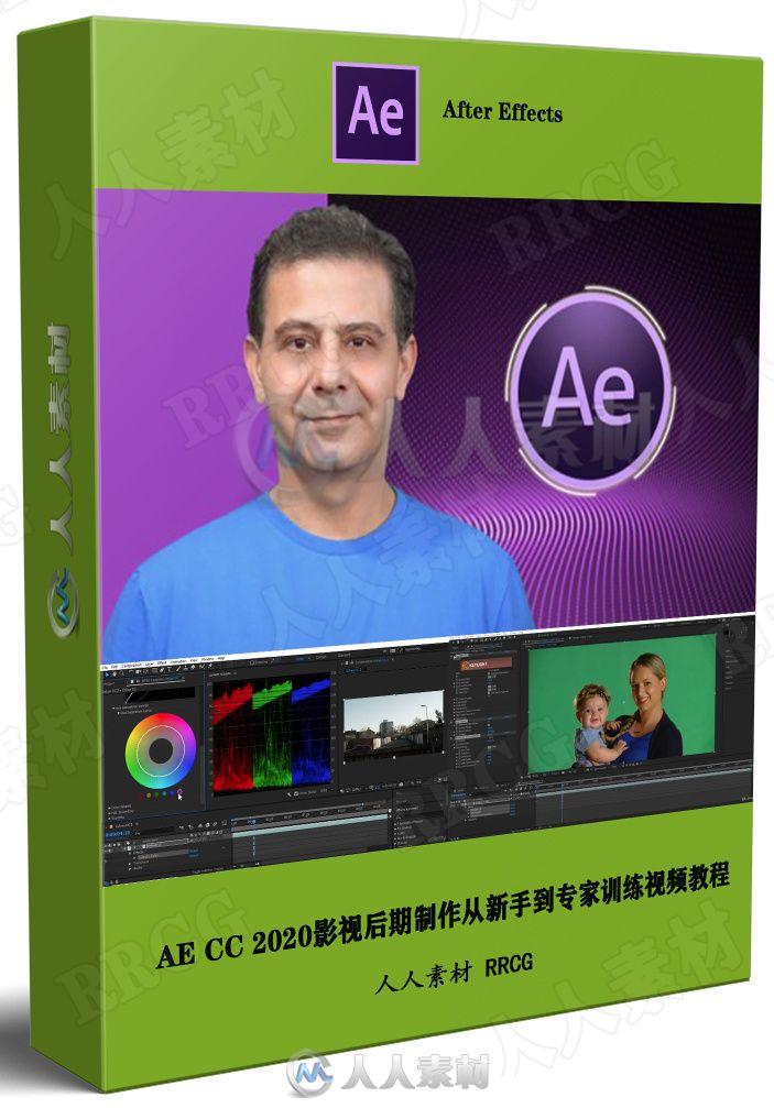 AE CC 2020影视后期制作从新手到专家训练视频教程
