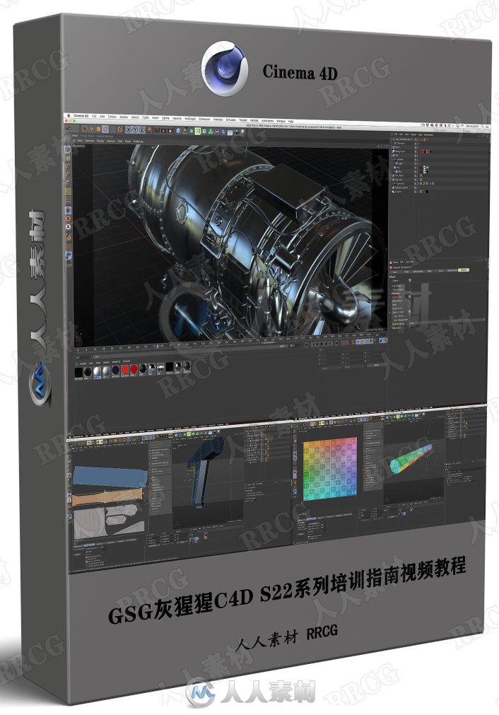 GSG灰猩猩C4D S22系列培训指南视频教程