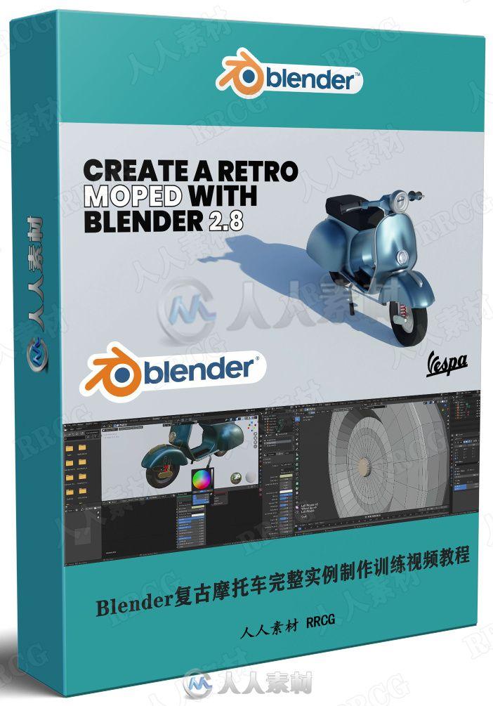 Blender复古摩托车完整实例制作训练视频教程