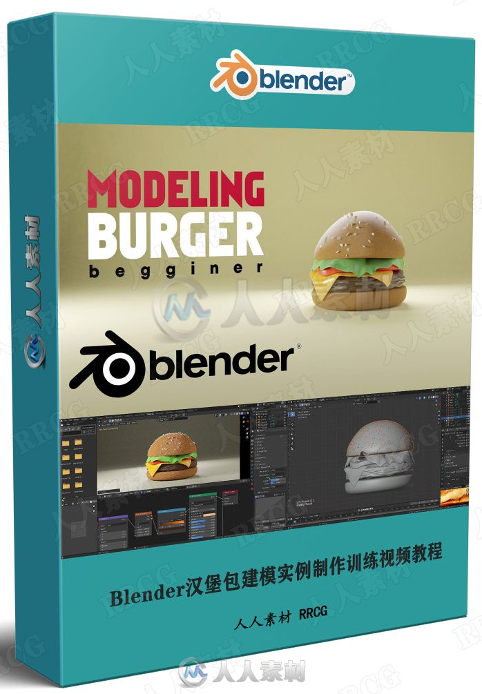 Blender汉堡包建模实例制作训练视频教程