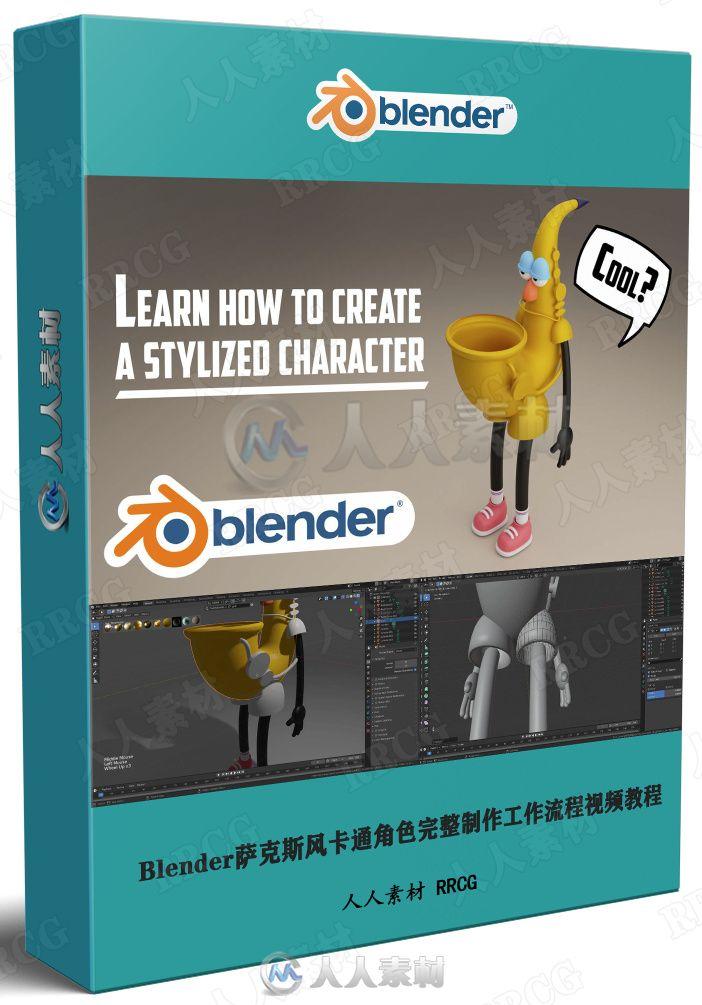 Blender萨克斯风卡通角色完整制作工作流程视频教程