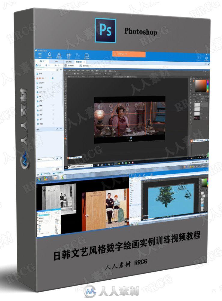 日韩文艺风格数字绘画实例训练视频教程