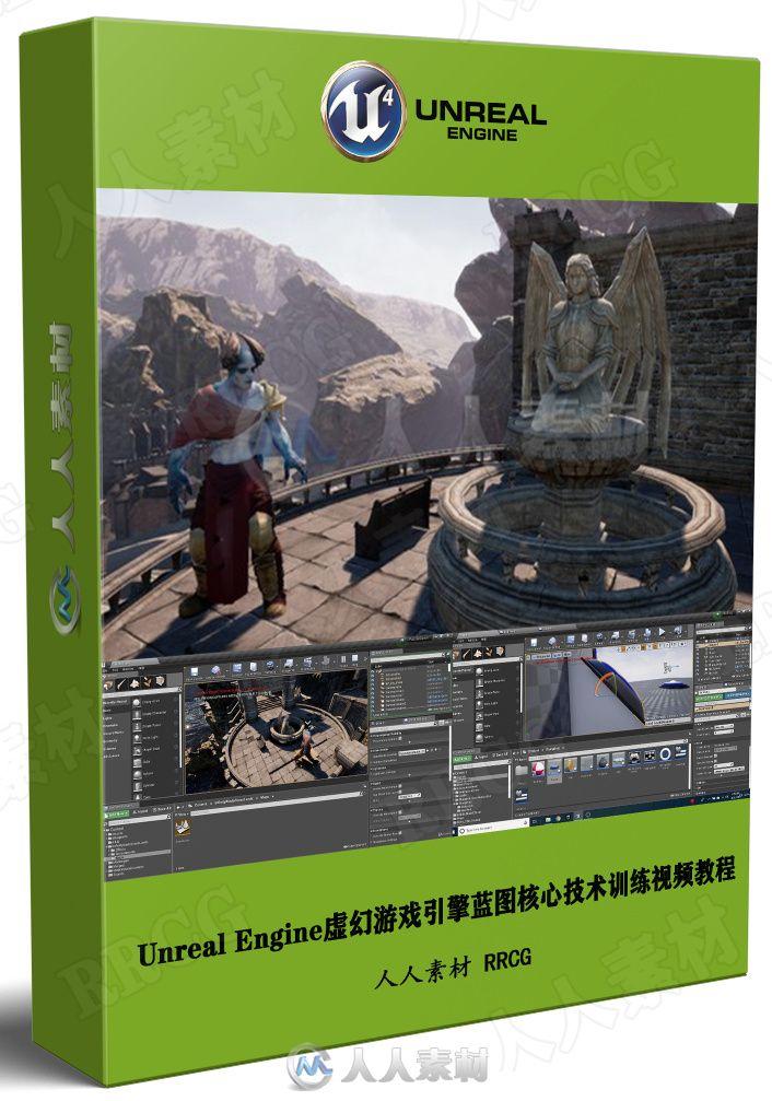 Unreal Engine虚幻游戏引擎蓝图核心技术训练视频教程