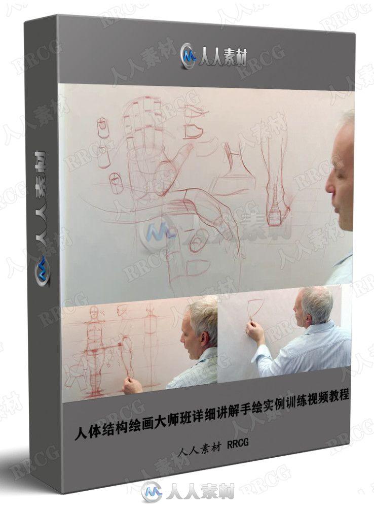 人体结构绘画大师班详细讲解手绘实例训练视频教程